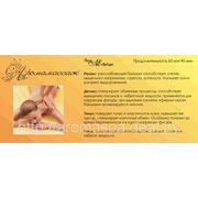 Подарочный сертификат на Аромамасаж фото