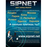 SIP-телефонияСИП-телефонияМеждународные звонки через Интернетнзкие тарифа на звонки зарубеж фото
