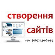 Розробка веб-сайтів фото