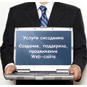 Сопровождаем веб-сайты(любой сложности! любых разработчиков! фото