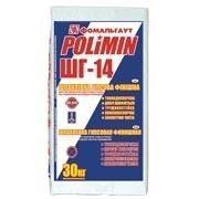 Штукатурка Полимин ШГ 14 гипсовая финишная фото