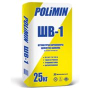 Штукатурка Polimin ШВ 1 цементно известковая фото
