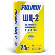 Штукатурка Polimin ШЦ 2 цементная (для внутренних и наружных работ) фото