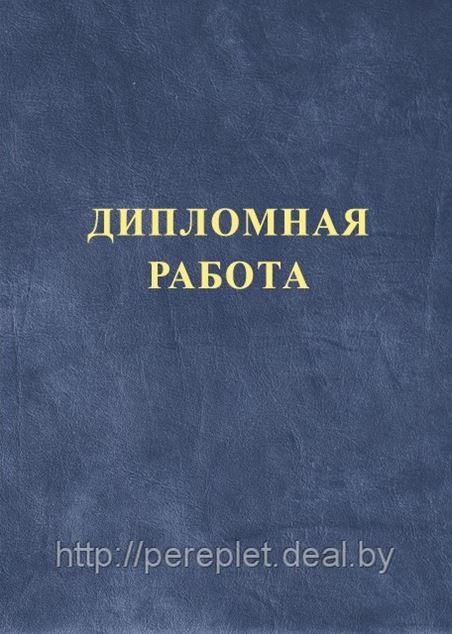 Твердый переплет диплома тиснение Дипломная РАБОТА или Дипломный  Твердый переплет диплома тиснение Дипломная РАБОТА или Дипломный ПРОЕКТ цвет синий фактура Кожа