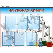 Стенд на уроках химии, химия-наука о прекрасном фото