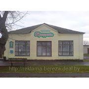 Вывески бюджетные на сельские магазины Берёзовский район фото