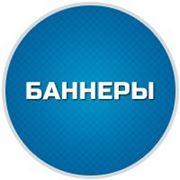 Создание баннеров Минск; изготовление Flash баннеров; Мы готовы сделать баннер, на который кликнут! фото