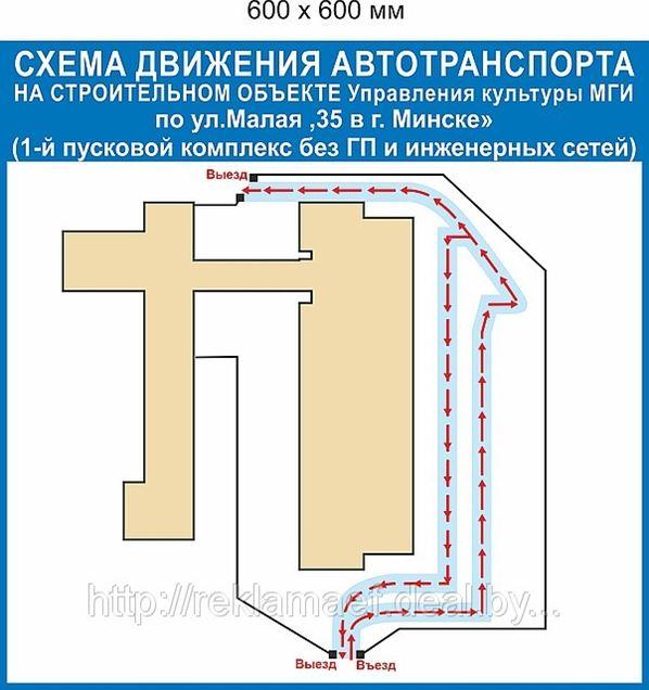 Схема движения транспорта по