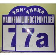 Таблички на дом, адресные таблички для домов, домовые знаки фото