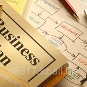 Услуги на составление бизнес-плана фото