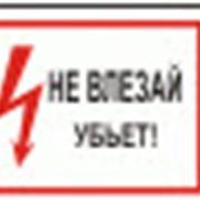 Знак по электробезопасности квадратный, прямоугольный фото