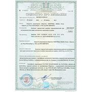 Сертификация УкрСЕПРО Винница фото