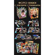 Изготовление фото-книг, фото-альбомов, виньеток фото