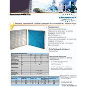 Фильтра для систем вентиляции