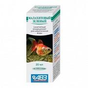 Малахитовый зеленый Сан. кондиционер для аквариума 20 мл(10/100) фото