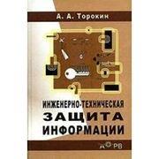 Торокин А.А. Инженерно-техническая защита информации фото