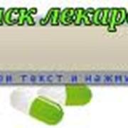 Поиск лекарств по http://www.pharmprice.kz позволяет произвести поиск лекарств в аптеках Казахстана, узнать цены и наличие лекарств. Если у Вас возник вопрос: «Где купить лекарство?», то наш сайт поможет Вам найти нужный лекарственный препарат по подходящ фото
