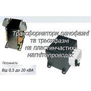 Трансформаторы однофазные на пластинчатых магнитопроводах мощность от 05 до 20кВА