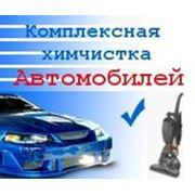 Пенная химчистка салонов автомобилей Киев фото