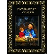 Комплект «Кыргызские сказки» фотография