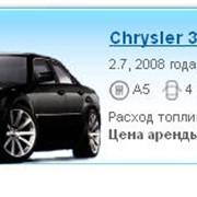 Прокат, аренда автомобилей Сhrysler 300 C фото