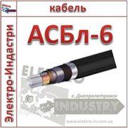 Кабель высоковольтный 6 КВ АСБл-6 фото