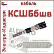 Кабель связи шахтный КСШБбшв фото