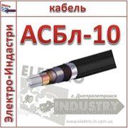 Кабель высоковольтный 10 КВ АСБл-10 фото