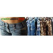 Поиск инвесторов партнеров. Фабрика по пошиву джинсовой одежды ИТАЛИЯ-ДЖИНС-ГРУП заинтересовано в сотрудничестве с производителями сырья для нашей продукции и фирмами занимающимися реализацией товара. фото