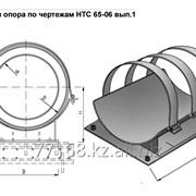 Направляющая опора по чертежам НТС 65-06 вып.1 фото