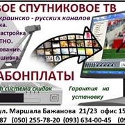 УСТАНОВКА Цифрового Спутникого Телевидения. фото