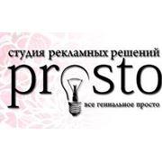 Промо-акции Prosto фото