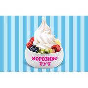 Морозиво тут франшиза фото