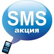 Проведение акций с помощью СМС-рассылки и рассылки SMS SMS-акции фото