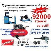 Грузовой шиномонтаж под ключ произв. Акция от импортёра в Украине! фото