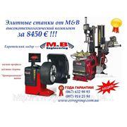 Шиномонтажное оборудование комплект Премиум Класса MB фото