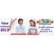 Пошив одежды в Комсомольске Полтавской области 5b6efc7e55df4