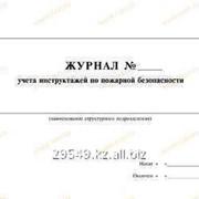 Журнал регистрации инсруктажав по пожарной безопости фото