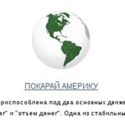"""Управление активами - Торговая стратегия управления """"Покарай Америку"""" фото"""
