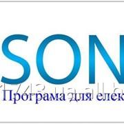 Установка программного обеспечения Соната для юридического лица на год фото