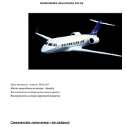 Коммерческое предложение о продаже самолёта BOMBARDIER CHALLENGER 850 ER фото