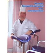 Консультация колопроктолога фото