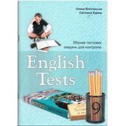 English Tests. Збірник тестових завдань для контролю Англійської мови 9 класу. Вілігорська О., Куриш С. фото