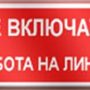 Плакат запрещающий фото