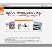 Создание и разработка web-сайтов, web-дизайн, ИТ-услуги фото