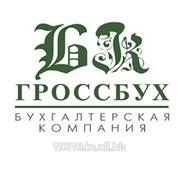 ГРОССБУХ фото