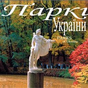 Книга парки Украины фото