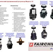 Пневматические прецизионные регуляторы давления FairChild (США) фото