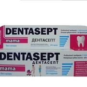 DENTASEPT MAMA (Дентасепт Мама) Лечебно-профилактическая Professional зубная паста фото