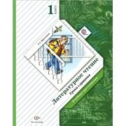 Литературное чтение 1 класс Хрестоматия Ефросинина фото